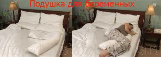 Подушка-для-беременных-