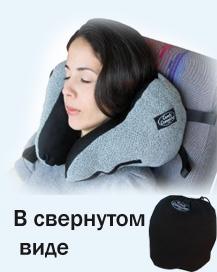 дорожная-подушка-для-шеи