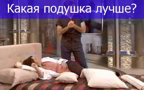 какая-подушка-лучше