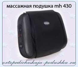 массажная-подушка-mh-430