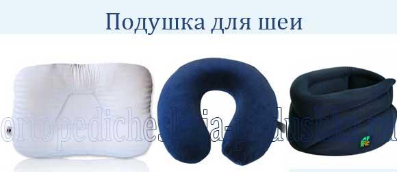 подушка-для-шеи