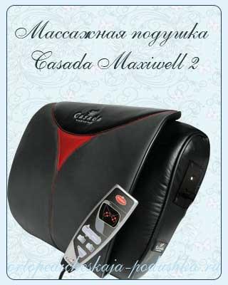 Maxiwell-2