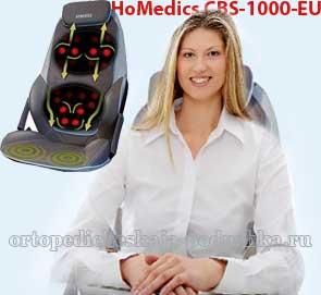 HoMedics CBS-1000-EU, отзывы
