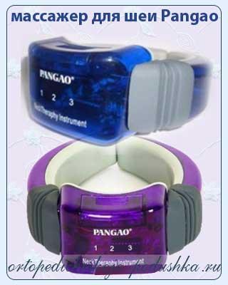 массажер для шеи Pangao