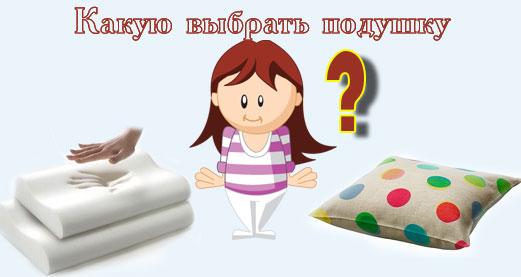 выбор подушки