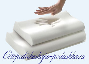 подушки-с-«эффектом-памяти»