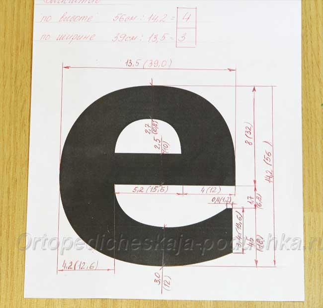 подушки-буквы-выкройки-1