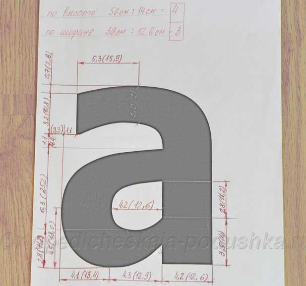 подушки-буквы-выкройки-5