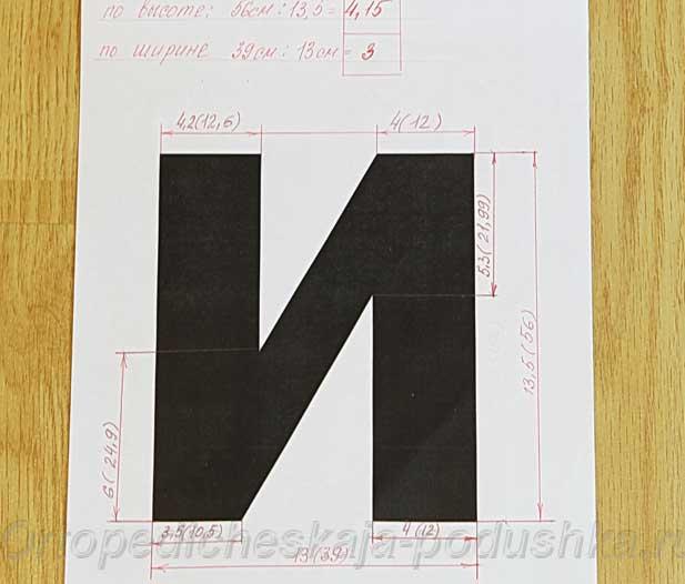 Как сделать объемную букву м фото 549